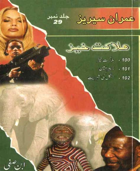 imran series reading section imran series jild 29 171 ibn e safi 171 imran series 171 reading