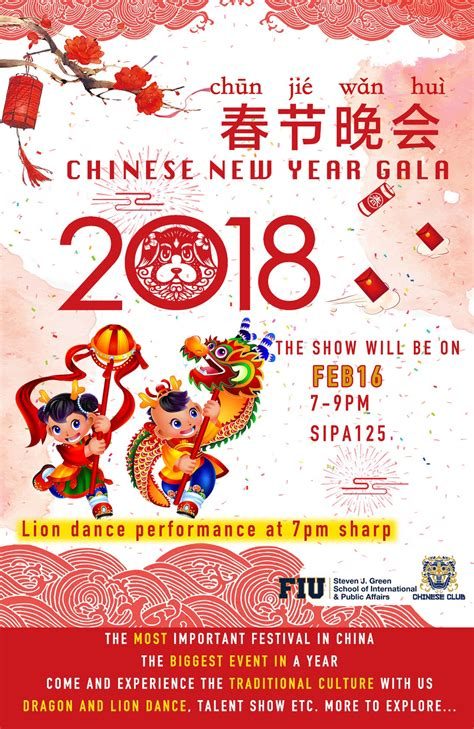 new year gala 2018 welcome asian studies program