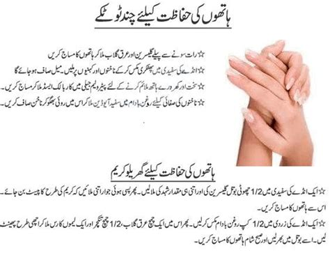 tips in urdu for tips in urdu for and whitening