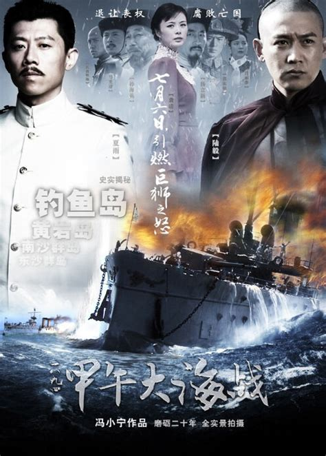 film chinese japanese war photos from sino japanese naval war 2012 movie poster