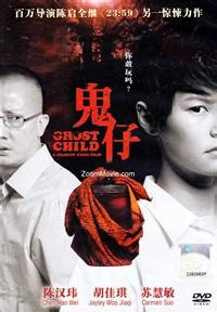 film ghost child ghost child dvd singapore movie 2013 cast by ming