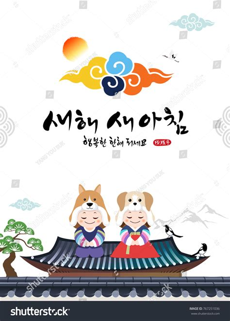 happy new year in korean happy new year translation korean text stock vector