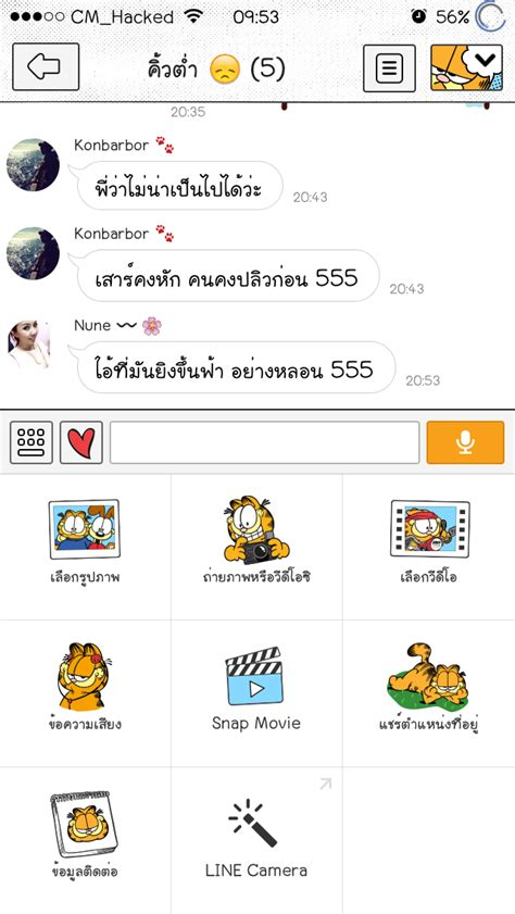 garfield theme line inwepo line theme garfield line theme garfield cm hacked update
