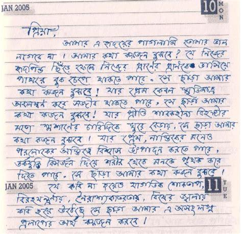 Letter To Bengali Letter letter bengali letter