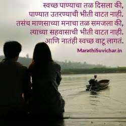 best love quotes marathi suvichar marathi quotes