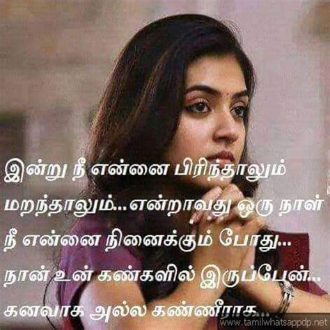 tamil movie love dialogues pictures tamil love feel dialogues whatsapp dp 1 tamil love