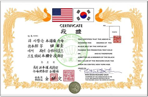 alf img showing gt tae kwon do certificates