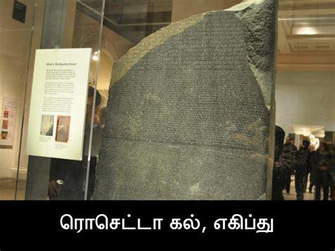 rosetta stone tamil உலக ந ட கள டம இர ந த ப ர ட ட ஷ த ர ட ய வ ல மத ப பற ற