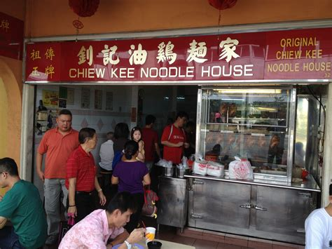house of kee photos of chiew kee chicken noodle house chinatown