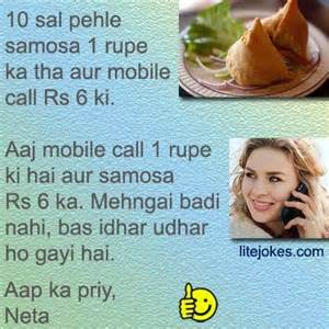 Beautiful sms jokes