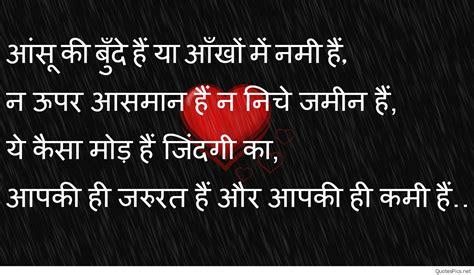 love couple quotes pics and backgrounds 2017 shayari hindi