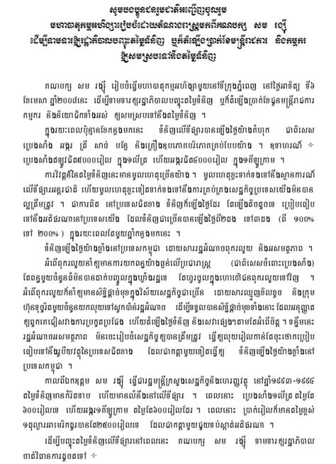 authorization letter in khmer language 25 best ideas about letter sle on business