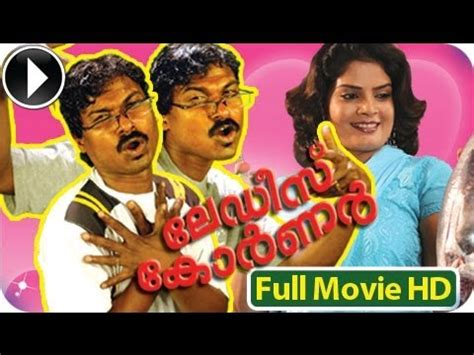 comedy film beginning with z ladies corner malayalam full comedy movie 2013 official
