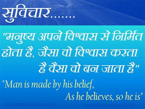 good thoughts in hindi   quotes suvichar