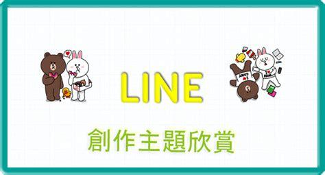 theme line android brown cony 熊大兔兔約會篇 line 主題 副主題 網友作品 欣賞 及 教學 line 最新版本 適用 android