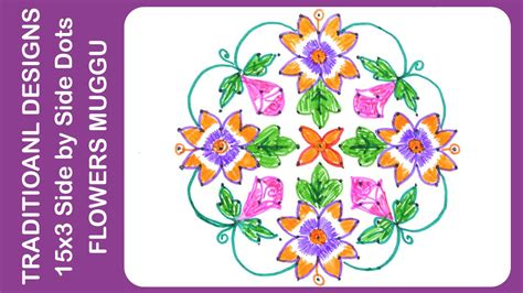 new year flower design rangoli designs 15x3 dots flowers muggu new year
