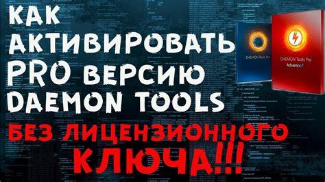 aktivatsiya daemon tools pro bez klyuchey youtube