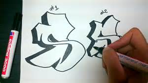 s graffiti how to draw graffiti letter quot s quot on paper