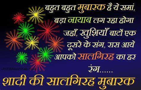 Shadi Ki Salgirah Sms Hindi Picture Image Wallpaper
