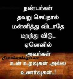 in tamil friendship tamil kavithai sms status for facebook