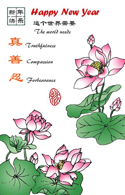 day greeting card design designs for new year s day greeting cards falun dafa