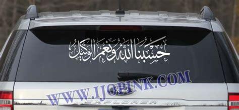Wall Sticker Kaligrafi Syahadat 7 stiker mobil hasbunallah ijopink