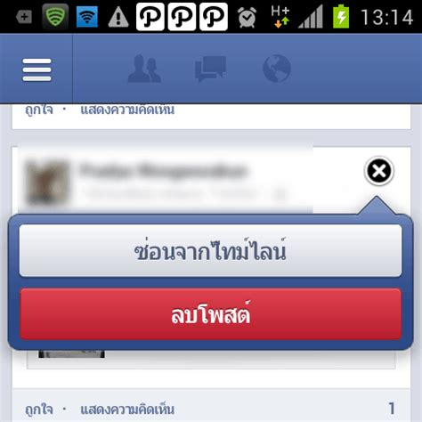 fb android fb android del hide 02 it24hrs by ปานระพ