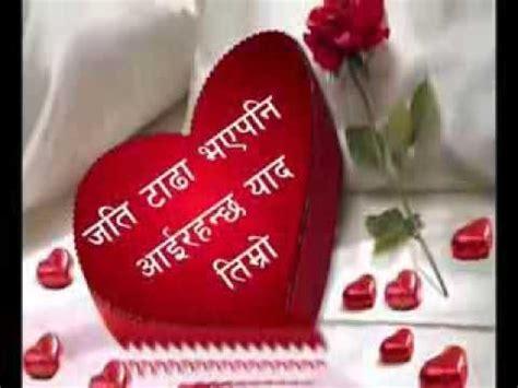 anju panta nonstop songs ma ta timro manchhe bhanna sakina by anju panta new song
