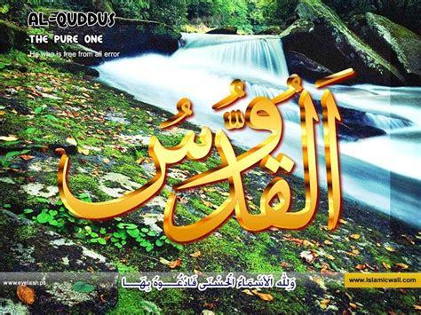 download mp3 asmaul husna arifin ilham wallpaper kaligrafi asmaul husna paling bagus ceramah