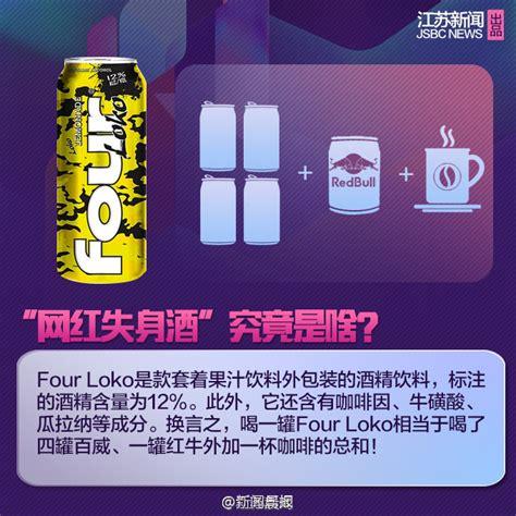 4 loko energy drink four loko