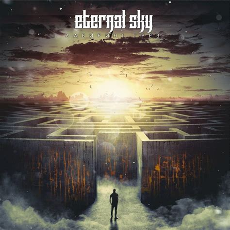 Steles Of The Sky The Eternal Sky eternal sky 2014 heavy power metal