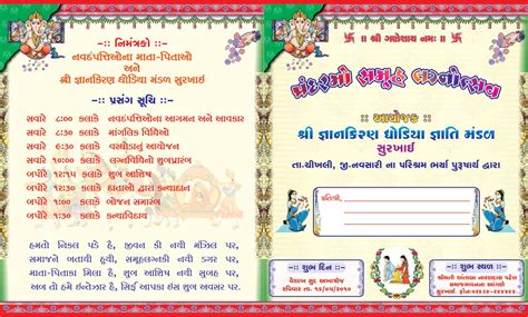 Sle Hindu Wedding Invitations by Sle Hindu Wedding Invitation Cards In Style