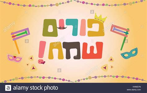 Purim Greeting Card Templates by Happy Purim Greeting Card In Hebrew Traditional