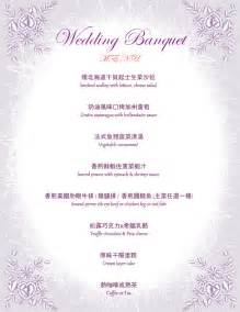 banquet menu template best photos of dinner banquet program template church