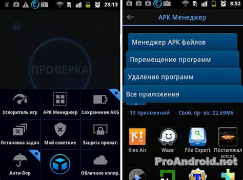 mobile care pro apk advanced mobile care многогранный инструмент для android