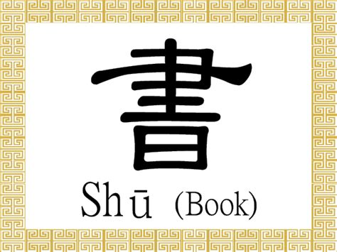 in china books character for book sh雖 譖ク