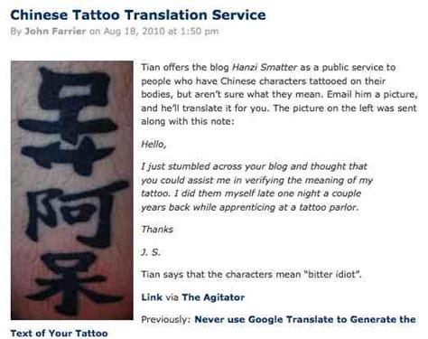 tattoo name translation gudu ngiseng blog free tattoo translation