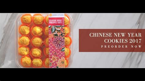 new year cookies 2017 new year cookies 2017 preorder 农历新年饼2017预购 huang