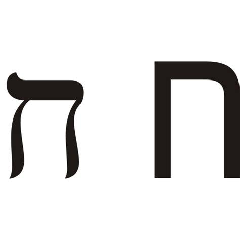 file hebrew letter het svg wikimedia commons