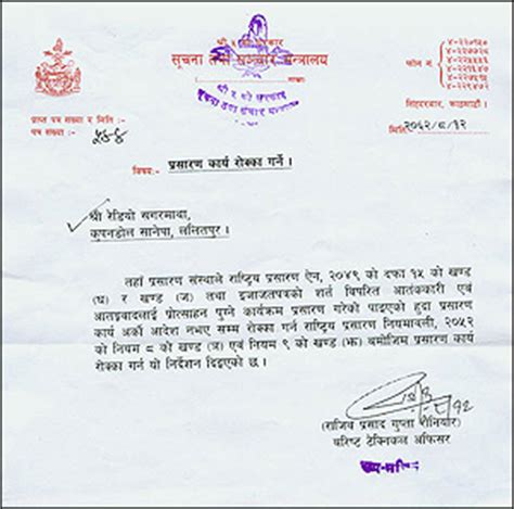 Official Letter In Nepali Another Radio Station Raided In Nepal Ohmynews International