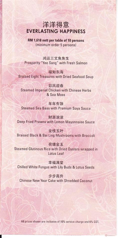 sek yuen new year menu new year menu 2016 toh yuen petaling