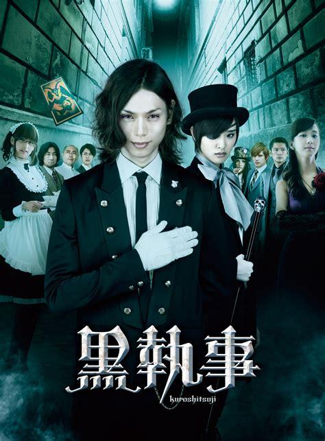 film anime black butler 北九州fcスタッフブログ 187 黒執事