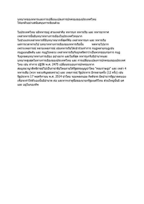 thai politic short essay