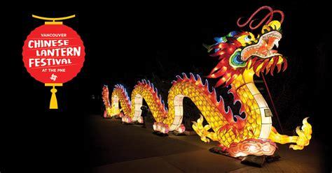 new year 2018 lantern festival vancouver lantern festival