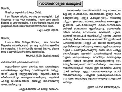 appreciation letter in malayalam appreciation letter in malayalam malayalam