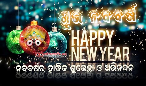odia happy  year merry christmas happy  year  quotes