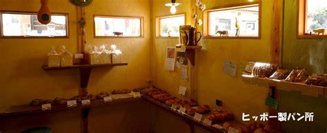 Hippo Top 1 ヒッポー製パン所 糸島今宿の天然酵母パン屋