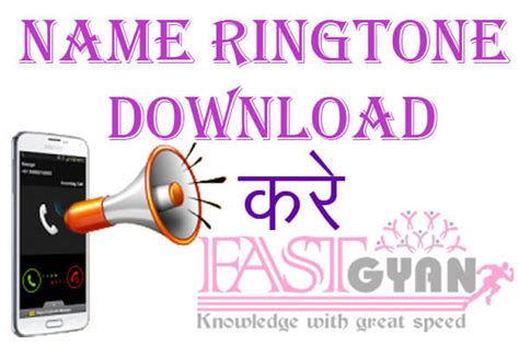 name ringtone download prokeralacom name ringtone download कर fast gyan