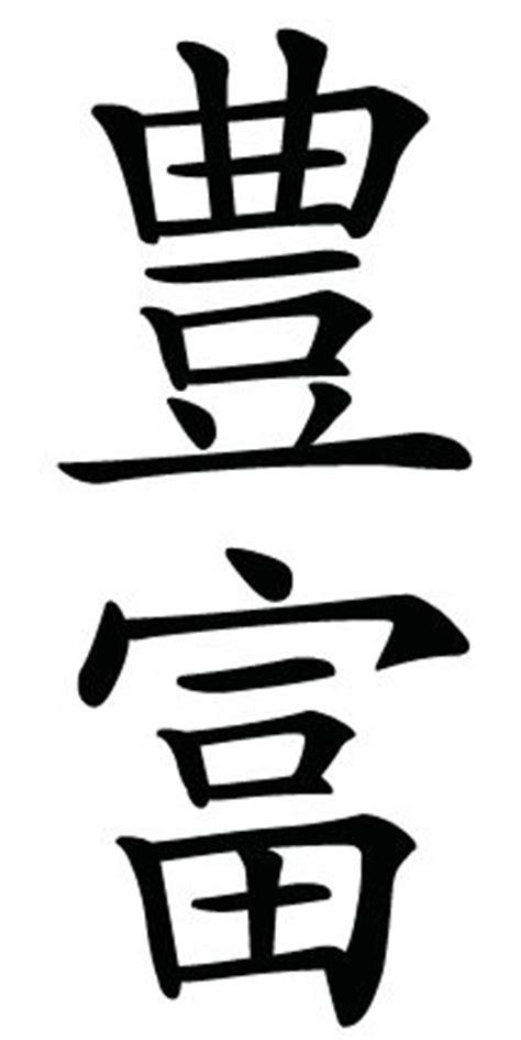 kanji alone tattoo japanese kanji symbol for happiness blessings and