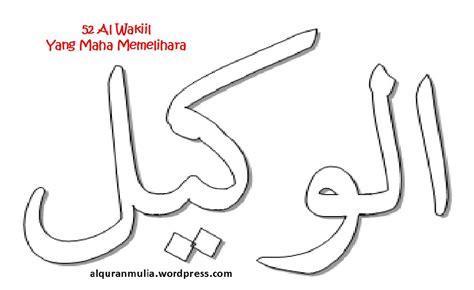 Kaligrafi Asmahul Husna mewarnai gambar kaligrafi asma ul husna 52 al wakiil